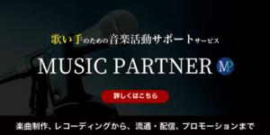 歌い手のための音楽活動サービスMUSIC PARTNER|Atelier NON(アトリエノン)
